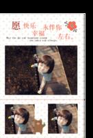 愿快乐幸福永伴你左右-(图文可改)宝宝写真 儿童相册-印刷胶装杂志册26p(如影随形系列)