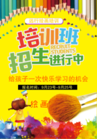 培训绘画艺术辅儿童导快乐海报-B2挂历(微商)