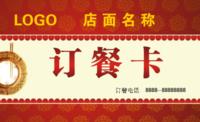 红色高档订餐卡(文字可更改素材可移动)