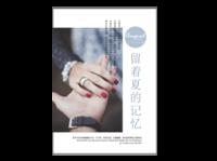 留着夏的记忆#-24P杂志册(微商)