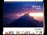 2018狗年风景台历-8寸单面印刷台历