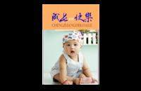 成长的快乐(系列二)(8×12水晶照片书20P)