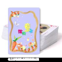 缤纷童年-双面定制扑克牌
