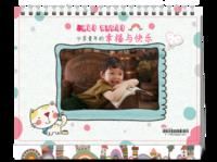 童年的幸福与快乐-8寸双面印刷台历(微信)