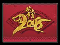 狗年大吉-企业商务专用-励志中国水墨风-A3横款挂历