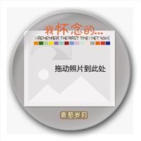 我怀念的青葱岁月-相框版-5.8个性徽章