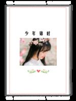 少 年 锦 时-A4杂志册(32P)