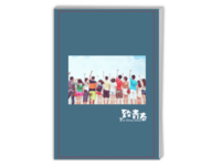 致青春(封面图片可替换)毕业、校园、个人青春写真均适用,小清新风格-A4时尚杂志册(26p)