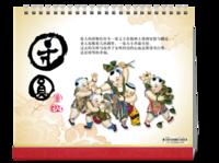 团圆,中国年画娃娃-10寸双面印刷台历