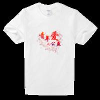 青年公益活动舒适白色T恤