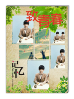 致青春的记忆(青春 友谊 聚会 毕业季 朋友 )-A4杂志册(42P)