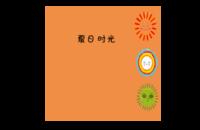 夏日时光-8*8印刷单面水晶照片书