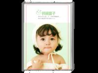 【时间盒子-我的小小童年】男女宝宝通用款(图文可换)-A4时尚杂志册(24p)