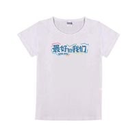 最好的我们 毕业情侣童装纯棉白色T恤