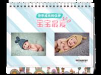 宝宝最爱 快乐成长的伙伴#-8寸单面印刷台历