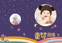 童梦奇缘,梦想天空。亲子,宝宝-高档纪念册40p