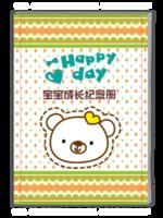 宝宝成长纪念册(快乐纪念 宝宝满月礼)-A4杂志册(32P)
