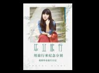 小旅行-A4杂志册(24p) 亮膜