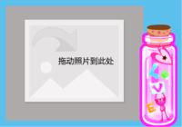 七夕礼物-漂流瓶-彩边拍立得横款(18张P)