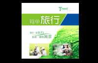 简单旅行-8*8印刷单面水晶照片书