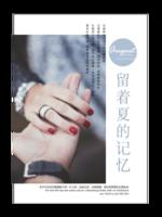 留住夏的记忆#-A4杂志册(36P)