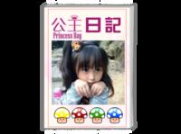 公主日记 儿童  萌娃  宝贝 纪念 照片可替换-A4时尚杂志册(26p)