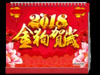 2018金狗贺岁--全家福商务企业团体-10寸单面印刷台历