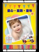童心·童趣·童年卡通成长纪念册-A4杂志册(42P)