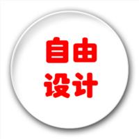 自由DIY-5.8个性徽章