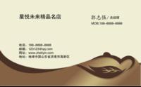 名片 创意大气简约简洁高档商务企业个性通用 黄色 茶叶-高档双面定制横款名片