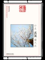 旅行专辑-第13站·武汉(图文可改)-A4杂志册(32P)