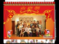 幸福一家人(封面及内页人物照片可替换-8寸单面印刷台历