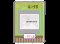 家中宝贝 宝宝满周岁纪念 简洁风-A4时尚杂志册(26p)