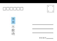 致青春 毕业季-全景明信片(横款)套装