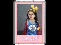 俏皮女生-A4时尚杂志册(24p)