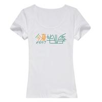 2017毕业季母版-女款纯棉白色T恤