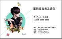 名片 美容美发理发剪发造型创意大气简约时尚简洁高档商务企业个性-高档双面定制横款名片