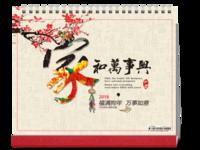 家和万事兴 2018贺新春 全家福 家庭 聚会-10寸双面印刷台历