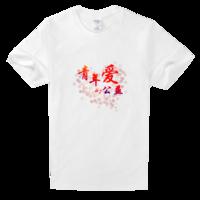 青年公益活动高档白色T恤
