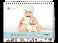 最幸福的宝宝5(相片可替换)-8寸单面印刷台历