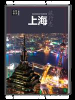 心艺旅游第二期:魔都不夜城·上海旅行志画册杂志(旅行旅游高端定制)-A4杂志册(32P)