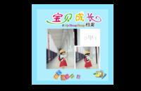 宝贝成长档案(儿童成长记录封面照片可替换)-8x8印刷单面水晶照片书