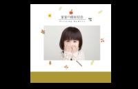 宝宝の成长纪念-8x8印刷单面水晶照片书21P
