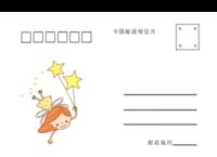 卡通 幼儿园-全景明信片(横款)套装