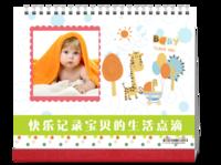 快乐记录,宝贝的生活点滴-10寸单面印刷台历