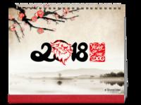 水墨山水中国风文艺-10寸双面印刷台历