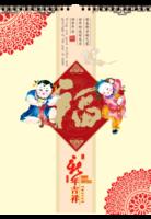 福鸡贺春-A3挂历