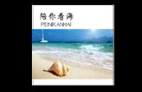 陪你看海-8x8印刷单面水晶照片书21P