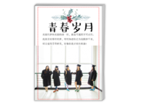青春毕业季之恰逢其会#-A4时尚杂志册(26p)