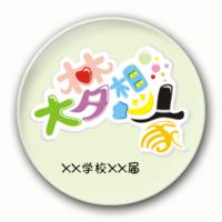 大梦想家(梦想、青春)文字可修改或删除-4.4个性徽章